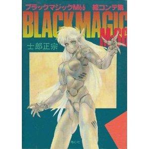 ブラックマジックM66絵コンテ集 (Comic borne)
