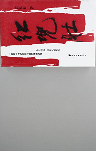 The Red Undergarment (Chinese Edition) -
