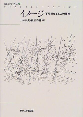 Read Online Imēji, fukashinaru mono no kyōdo (Hyōshō no disukūru) (Japanese Edition) ebook