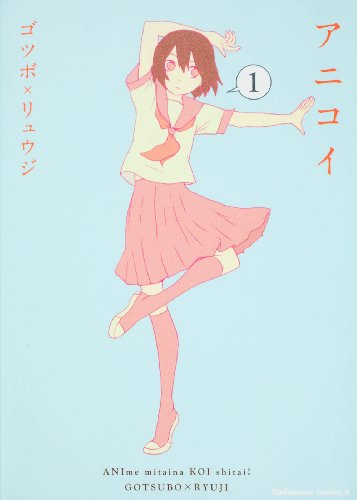 Anikoi (1) (Kadokawa Comics Ace 86-16) (2009) ISBN: 4047152900 [Japanese Import]