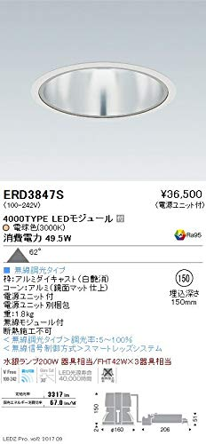 ENDO LEDベースダウンライト 電球色3000K Ra95 埋込穴φ150mm 無線調光 水銀ランプ200W/FHT42W×3相当 超広角 ERD3847S(ランプ付) B07HQ82BXR