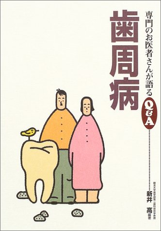 歯周病 (専門のお医者さんが語るQ&A)