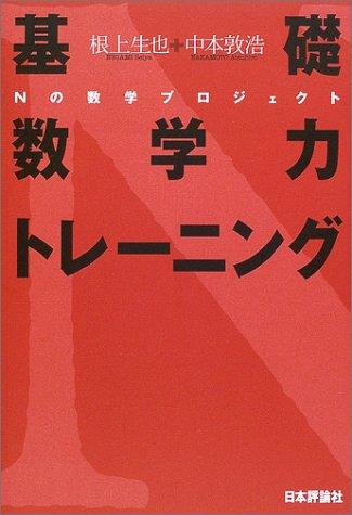 Read Online Kiso sūgakuryoku torēningu : N no sūgaku purojiekuto pdf