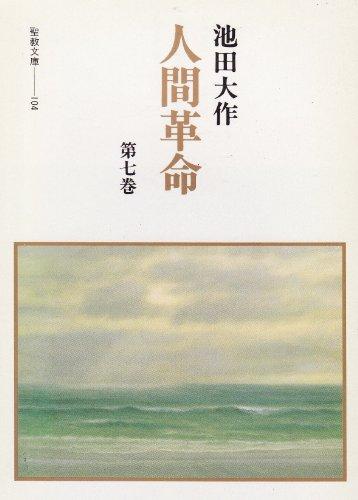 人間革命 (第7巻) (聖教文庫 (104))