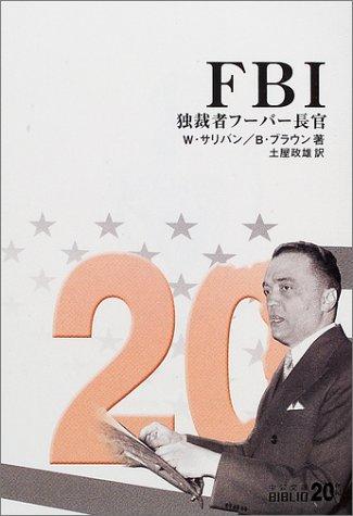 FBI―独裁者フーバー長官 (中公文庫―BIBLIO20世紀)