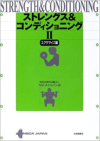 Read Online Sutorengusu & kondishoningu. 2 ekusasaizuhen pdf epub
