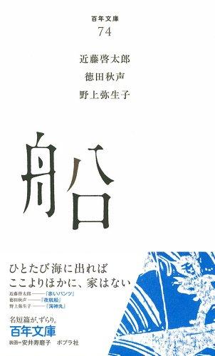 (074)船 (百年文庫)