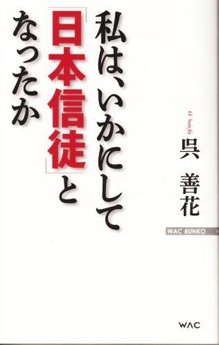 私は、いかにして「日本信徒」となったか (WAC BUNKO)