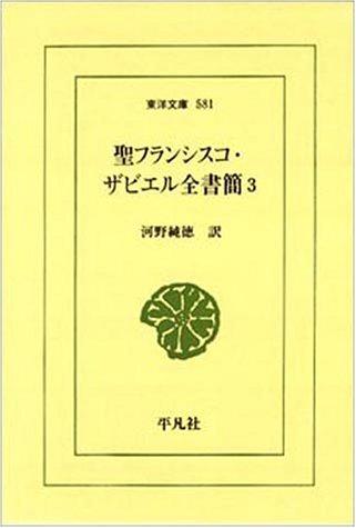 聖フランシスコ・ザビエル全書簡〈3〉 (東洋文庫)