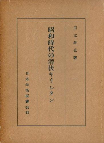 昭和時代の潜伏キリシタン (1954年)