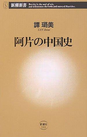 阿片の中国史 (新潮新書)