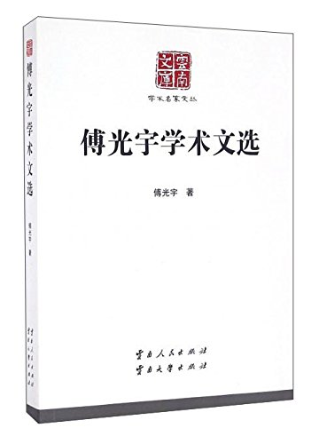 Read Online 傅光宇学术文选/学术名家文丛/云南文库 pdf