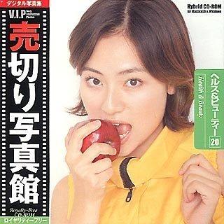 売切り写真館 VIPシリーズ Vol.20 ヘルス&ビューティー B00006L4P3 Parent