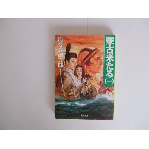 the-mengniu-barrel-ancient-times-1-kadokawa-bunko-1990-isbn-4041273269-japanese-import