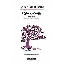 Rire de la terre (Le) [nouvelle édition]: Anthologie de nouvelles birmanes