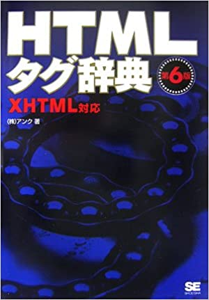 HTMLタグ辞典 第6版 XHTML対応 (単行本(ソフトカバー))