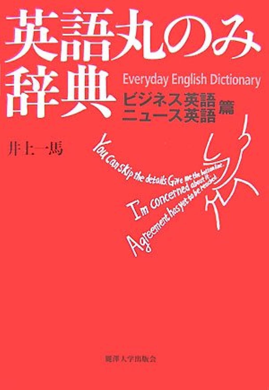 オデュッセウスいつでも口径NHKやさしいビジネス英語実用フレーズ辞典―CD-ROM付