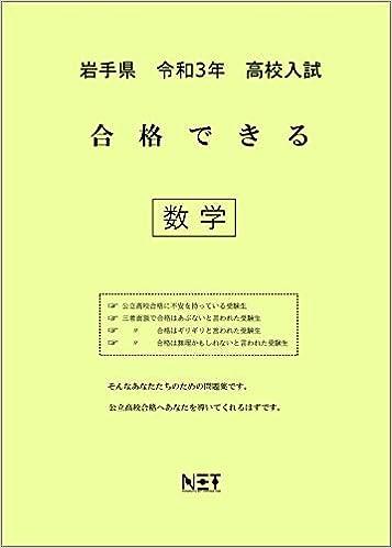 岩手 県 高校 入試