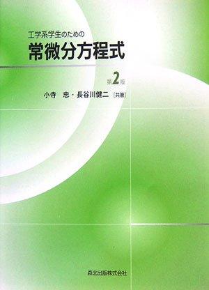 工学系学生のための常微分方程式(第2版)