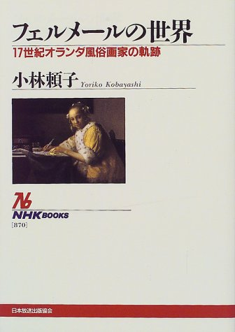 フェルメールの世界 17世紀オランダ風俗画家の軌跡 (NHKブックス)