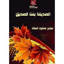 الصديقة بنت الصديق (Arabic Edition)