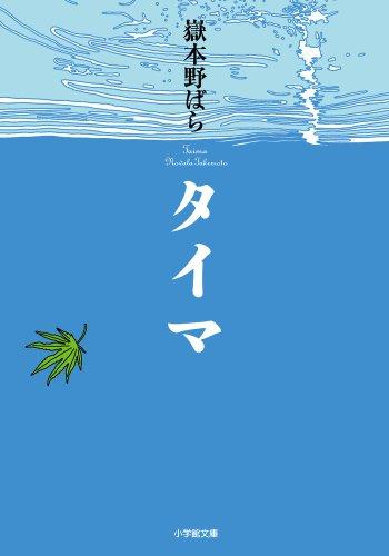 タイマ (小学館文庫)