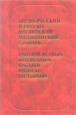 Download free english-russian dictionary 1. 0.