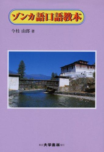 ゾンカ語口語教本