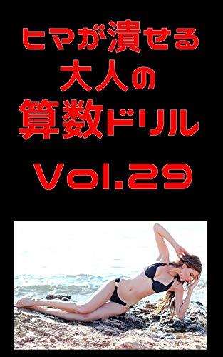 Hima ga tsubuseru otona no sansuu drill nijuukyuu: Benkyou ha konnan wo mujouken koufuku ni oikomu Drill series (Japanese Edition)