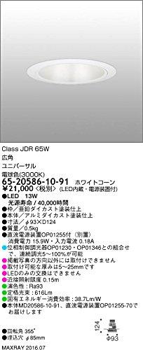 マックスレイ 照明器具 基礎照明 INFIT LEDユニバーサルダウンライト φ85 ストレートコーン 広角 JDR65Wクラス 電球色(3000K) 連続調光 65-20586-10-91 B0779Z7QGQ