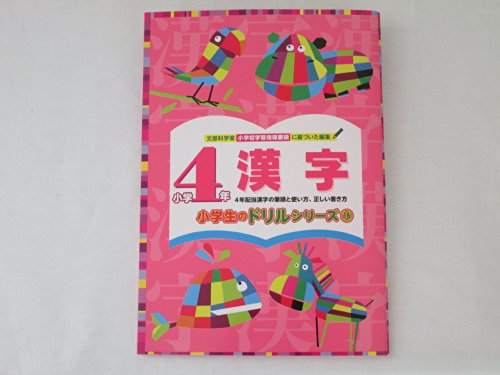 Japanese Kanji Work Book to 4th Grade 80 pages Daiso