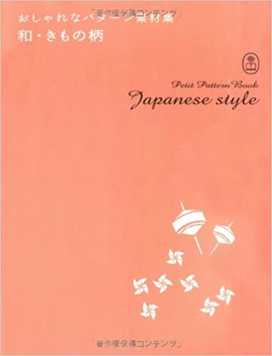 Book Petit Pattern Book - Japanese Style (Bnn Pattern Book Series) (English and Chinese Edition)