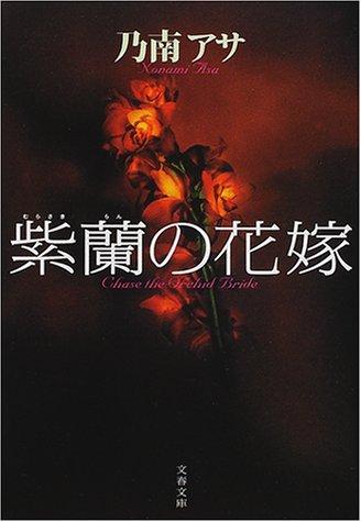 紫蘭の花嫁 (文春文庫)