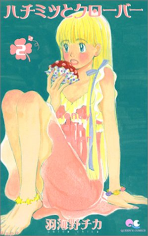 ハチミツとクローバー (2) (クイーンズコミックス―ヤングユー)