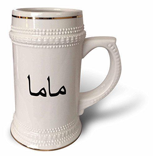 InspirationzStore Words for Mom around the world - Mama - word for Mom in Arabic script - Mother in different languages - 22oz Stein Mug (stn_193685_1)