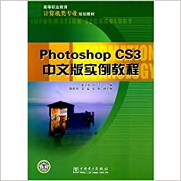 Book Photoshop CS3 Chinese version of the tutorial examples(Chinese Edition)
