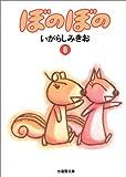 ぼのぼの (8) (竹書房文庫)