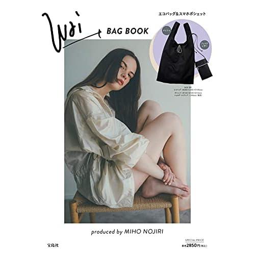 Wai+ BAG BOOK produced by MIHO NOJIRI 画像