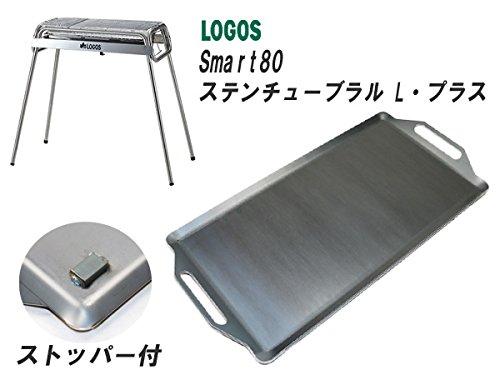 ロゴス Smart80 ステンチューブラル Lプラス 対応 グリルプレート 板厚6.0mm (グリル本体は商品に含まれません) B012JP8YPG