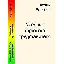 Учебник торгового представителя (Russian Edition)