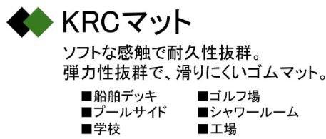 王子ゴム化成 KRCマット 重量タイプ 15×1000×1000(mm) 黒(1枚) B01CZJ81TU 20520
