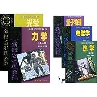赵凯华新概念物理教程(全五册) 量子物理(第二版)+热学(第二版)+光学+力学(第二版)+电磁学(第二版)高等教育出版社