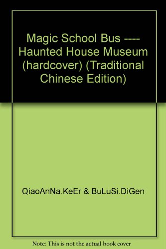Magic School Bus ---- Haunted House Museum (hardcover) (Traditional Chinese Edition)