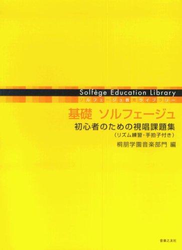 ソルフェージュ教育ライブラリー 基礎ソルフェージュ 初心者のための視唱課題集 リズム練習・手拍子付き