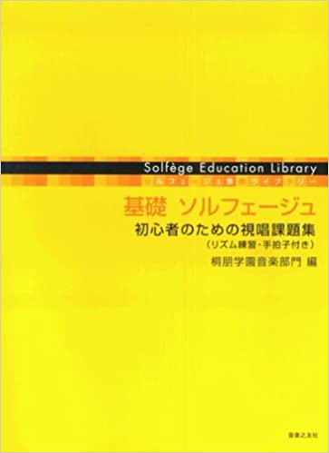 Book's Cover of ソルフェージュ教育ライブラリー 基礎ソルフェージュ 初心者のための視唱課題集 リズム練習・手拍子付き (日本語) 楽譜 – 2006/1/18