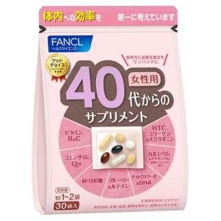 ファンケル 40代からのサプリメント 女性用 15袋(1袋中7粒)×3セット B06XD3V3ZX