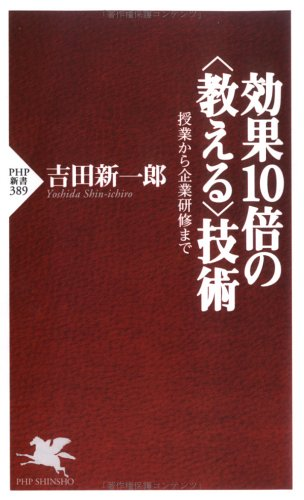 """効果10倍の""""教える""""技術―授業から企業研修まで (PHP新書)"""