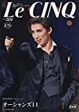 LeCinq(ル・サンク) 2019年 05 月号 [雑誌]