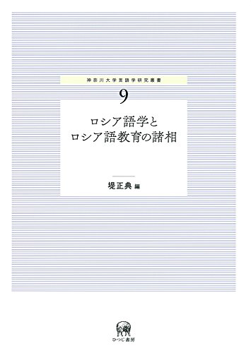 ロシア語学とロシア語教育の諸相 (神奈川大学言語学研究叢書 9)
