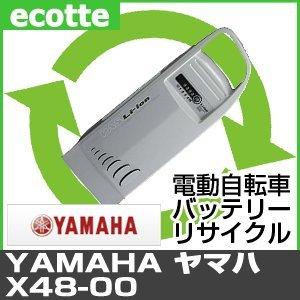 【お預かりして再生】 X48-00 YAMAHA ヤマハ 電動自転車 バッテリー リサイクル サービス Li-ion   B00H95JIQQ